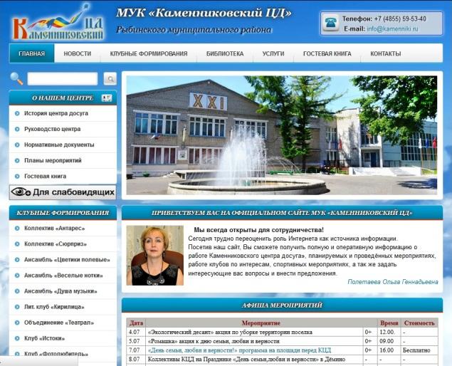 Каменниковский ЦД