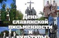 День Славянской письменности и культуры – Каменниковский ЦД