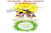 «День спорта и творчества» в Каменниковском ЦД