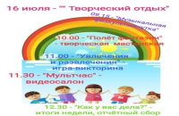 Пятый день проекта «Вокруг лета» в Каменниковском ЦД
