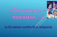 «День космонавтики» в Каменниковском ЦД