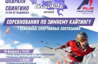 Соревнования по кайтингу «Кубок Рыбинского моря – 2019»