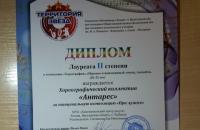 Участие в конкурсе «Территория звезд» Каменниковский ЦД