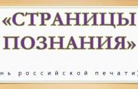 «День российской печати» - Каменниковский ЦД