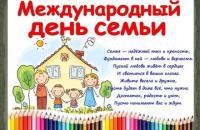 День семьи в Каменниковском центре досуга