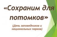 День заповедников и парков – Каменниковский ЦД