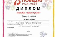 Участие в конкурсе «Мирное небо» Каменниковский ЦД