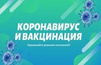 Вакцинация от коронавирусной инфекции в Каменниках