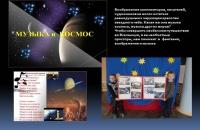 «Музыка космоса» в Каменниковском центре досуга