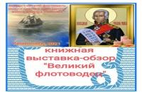 Обзор книг о Ф. Ушакове в библиотеке Каменниковского ЦД