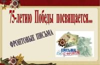 «Фронтовая почта» в Каменниковском центре досуга