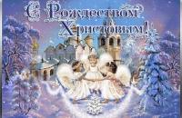 Поздравление с Рождеством – Каменниковский ЦД