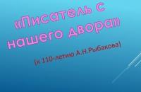 Анатолий Рыбаков – Каменниковский центр досуга