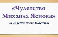 Михаил Давидович Яснов – Каменниковский ЦД